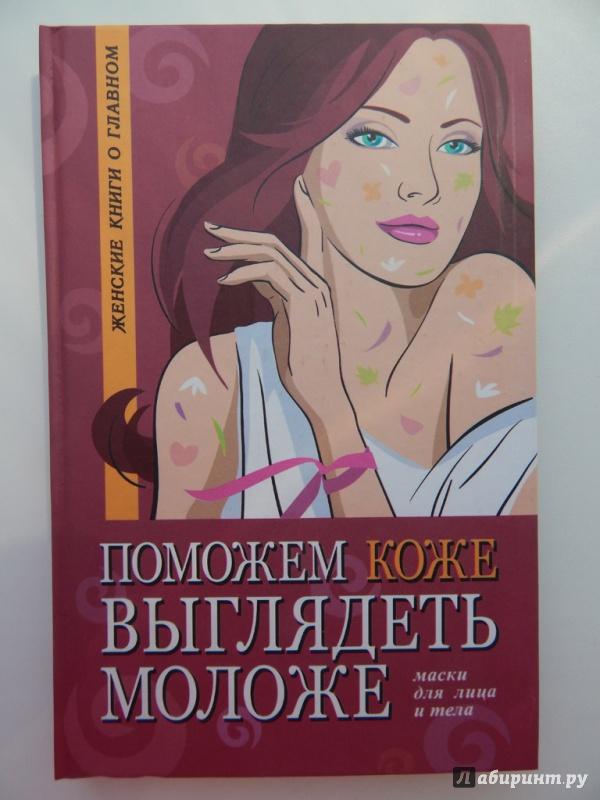Иллюстрация 1 из 15 для Поможем коже выглядеть моложе. Маски для лица и тела - Оксана Белова | Лабиринт - книги. Источник: Мелкова  Оксана