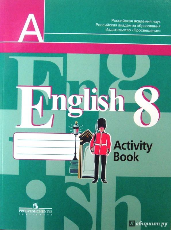 8 класс activity book решебник