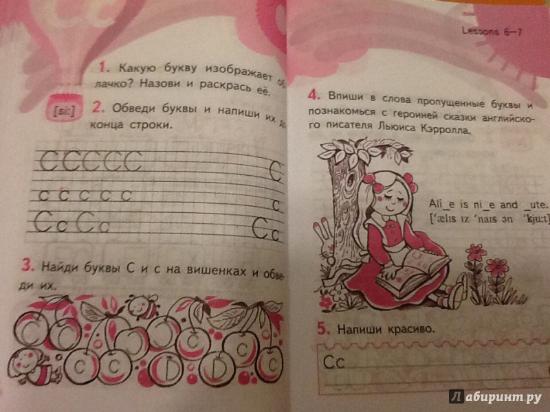 Английскому класс пропись гдз языку 5-6 по