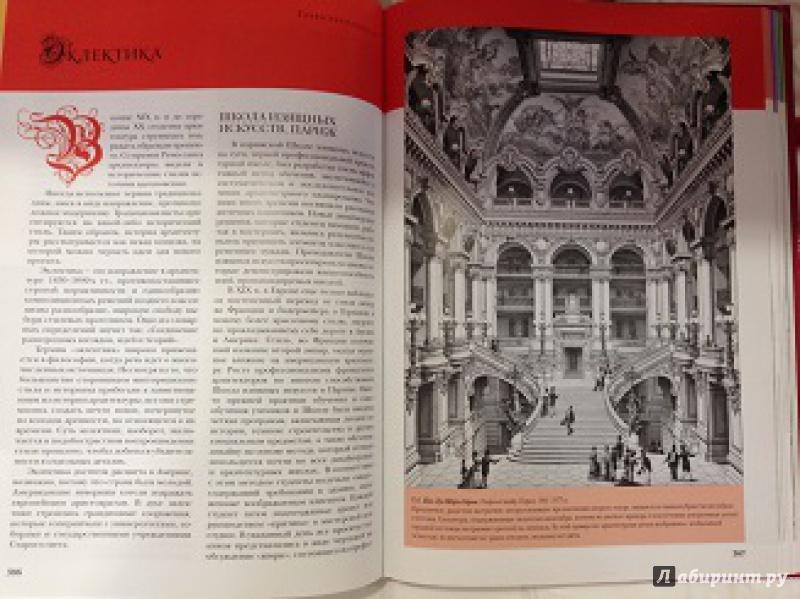 Джон пайл дизайн интерьеров. 6000 лет истории