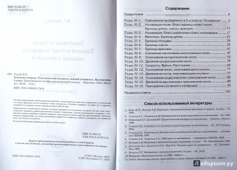 4 русского тетрадям класс гдз зачётным по
