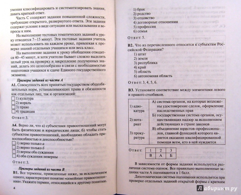тесты по обществознанию 5 класс кравченко фгос с ответамин