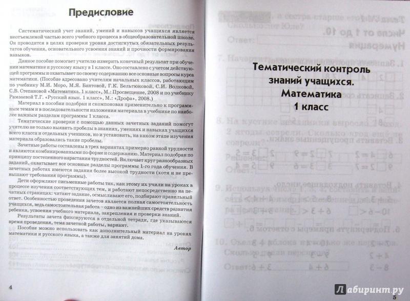 Решебник по русскому языку Тематические Контроль 8 Класс