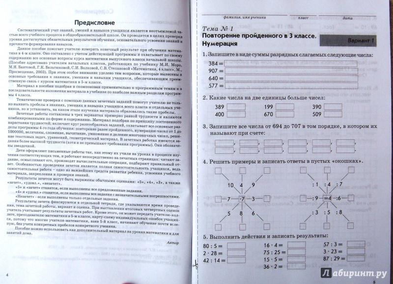 Гдз По Зачётной Тетради 4 Класс Голубь Математика