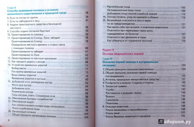 учебник обж 6 класс воробьев