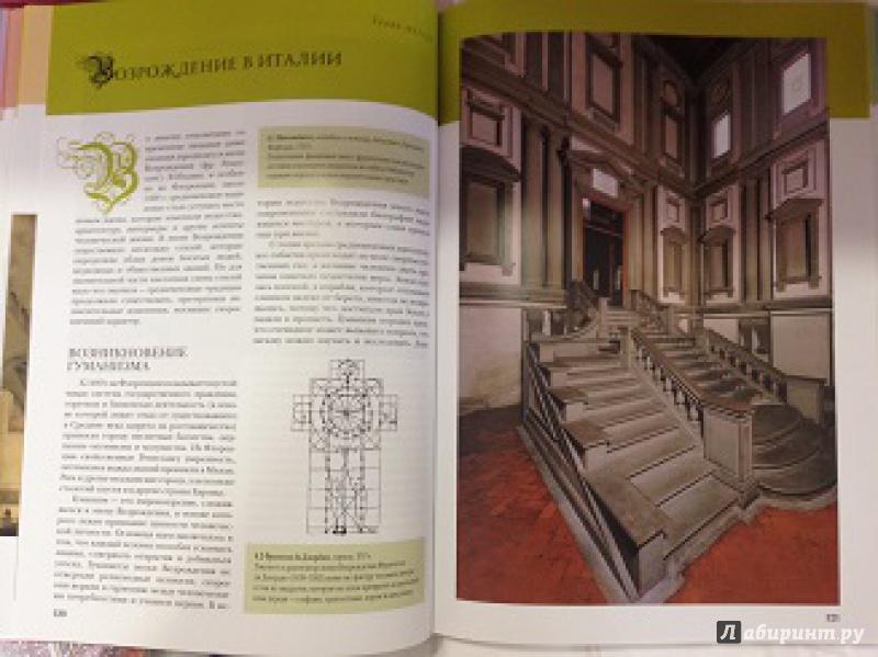 Пайл дизайн интерьеров и архитектура 6000 лет истории скачать