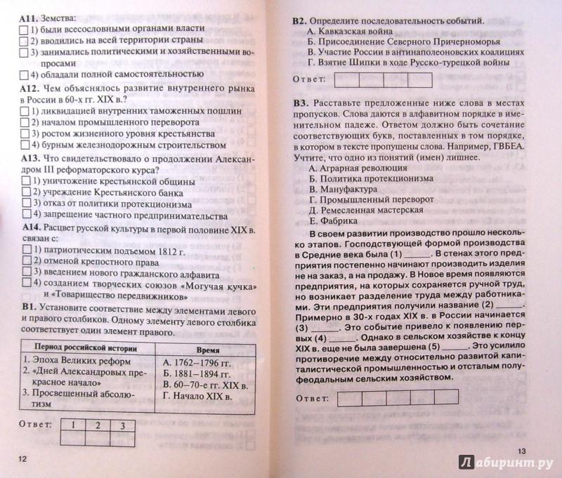 истории истории гдз по по класс россии тесты данилов 7