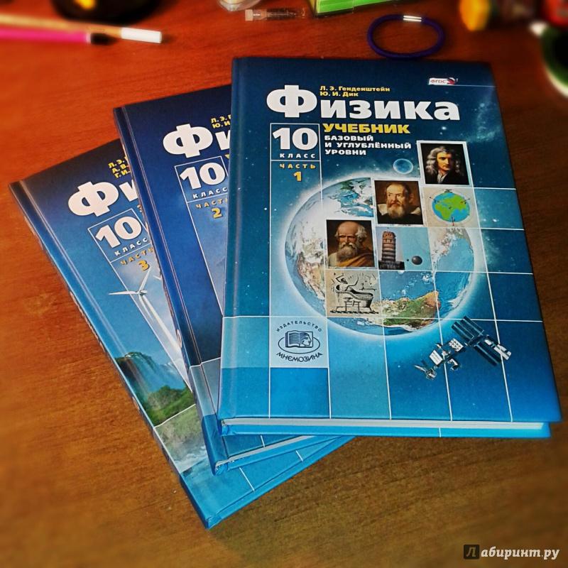 Учебник по физики 10 класса
