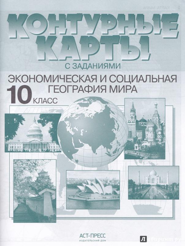 Иллюстрация 1 из 25 для Контурные карты с заданиями. Экономическая и социальная география мира. 10 класс. ФГОС - А. Кузнецов | Лабиринт - книги. Источник: Batterfly