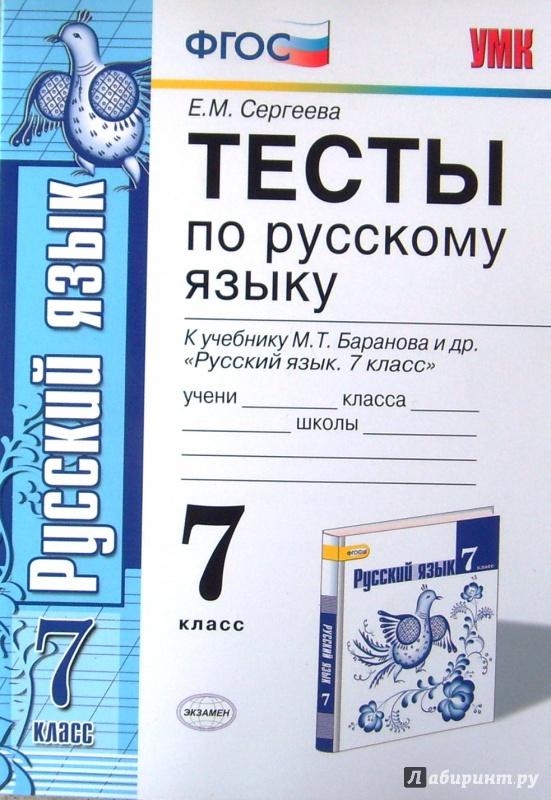 Тесты фипи по гдз русскому