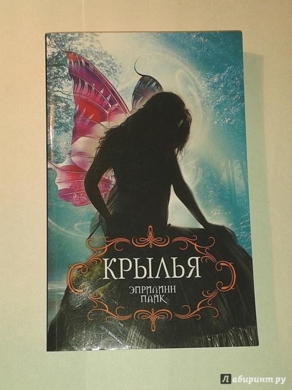 Иллюстрация 1 из 12 для Крылья - Эприлинн Пайк | Лабиринт - книги. Источник: Уханёва  Катя
