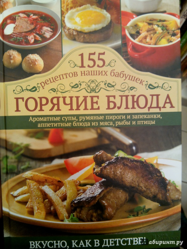 Вкусные горячие блюда с грибами рецепты