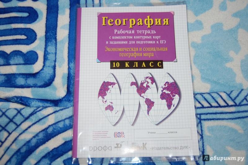 reshebnik-po-tetradi-geografii-10