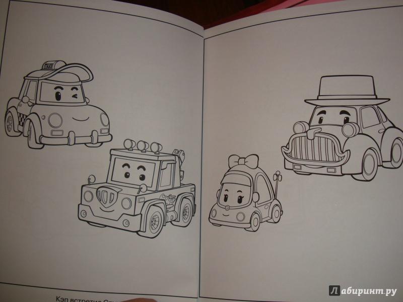Иллюстрация 1 из 4 для Мультраскраска. Робокар Поли и его друзья | Лабиринт - книги. Источник: Яло