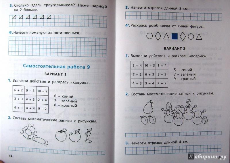 Контрольные по математике 7 класс и ответы на них