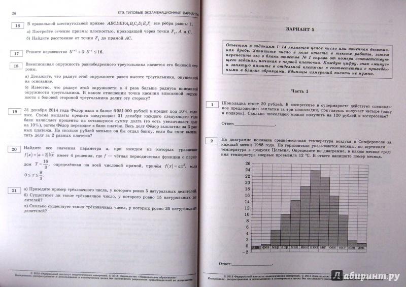 варианты по математике 2013: