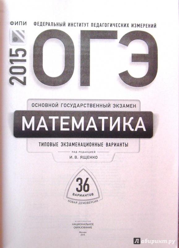 математике гдз по 36 огэ вариантов по