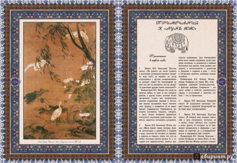 Иллюстрация 5 из 7 для Конфуций. Афоризмы мудрости. Лунь юй - Конфуций | Лабиринт - книги. Источник: very_nadegata