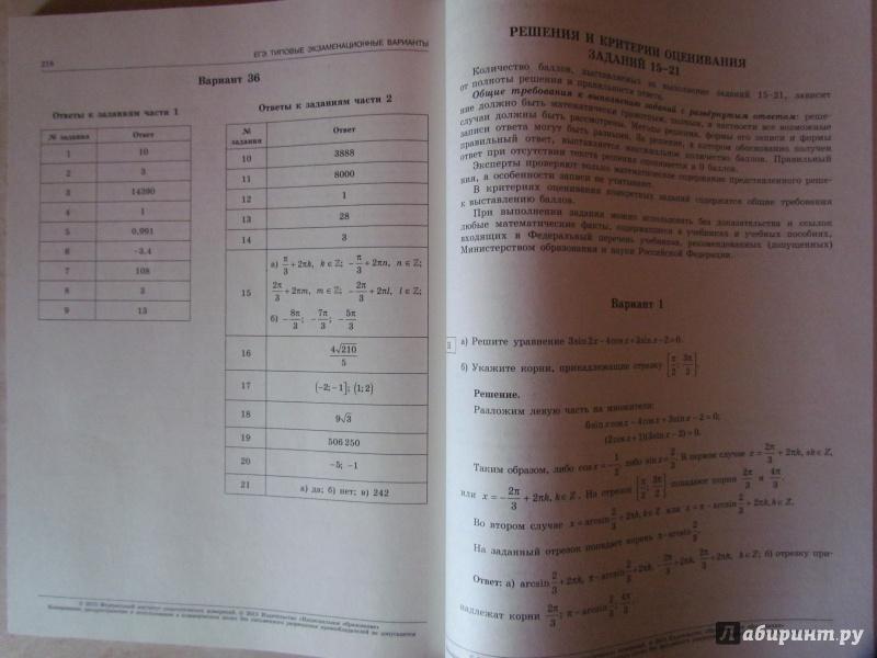 Егэ по математике 2015 ященко решебник