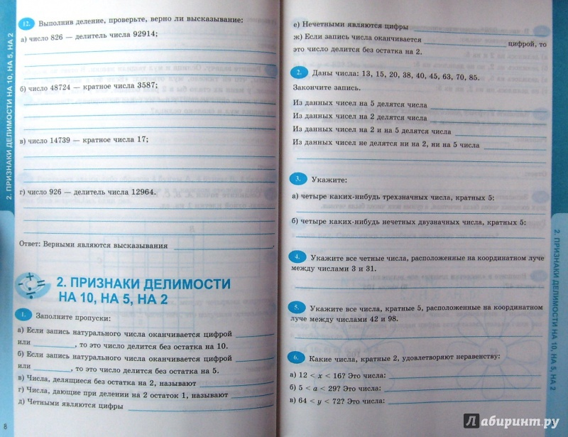 Гдз по химии 8 оржековский онлайн
