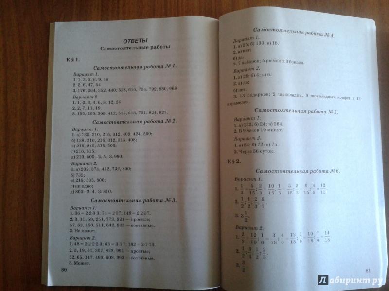 гдз самостоятельная работа по математике 5 класс виленкин с ответами