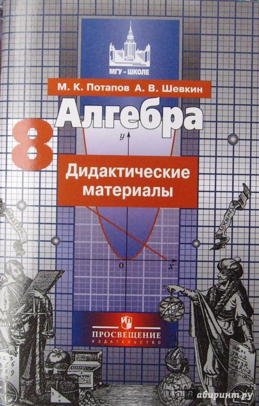 Иллюстрация 1 из 3 для Алгебра. 8 класс. Дидактические материалы - Потапов, Шевкин | Лабиринт - книги. Источник: Соловьев  Владимир