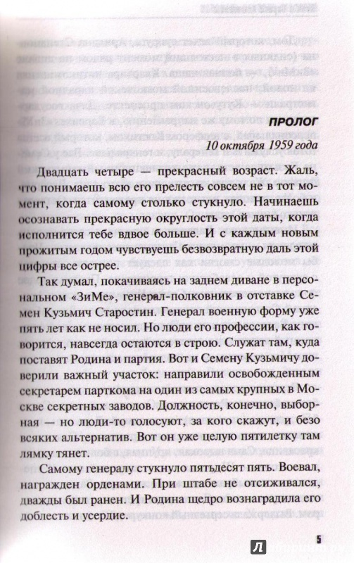 Иллюстрация 1 из 9 для Исповедь черного человека - Литвинова, Литвинов | Лабиринт - книги. Источник: Ya_ha