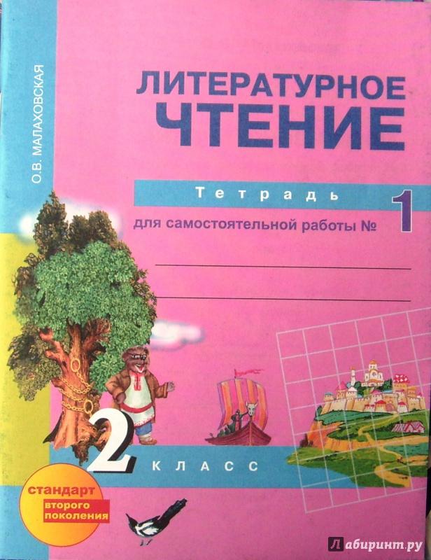 чтение тетрадь лит гдз раб 2кл