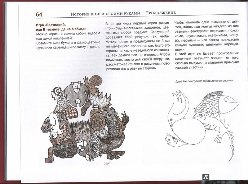 Книга прудовской история книги своими руками