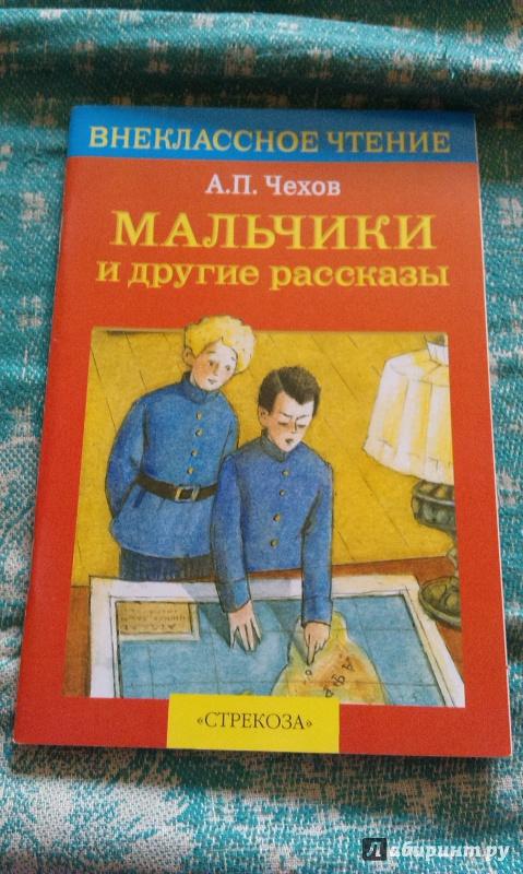Рассказы для детей /ап чехов