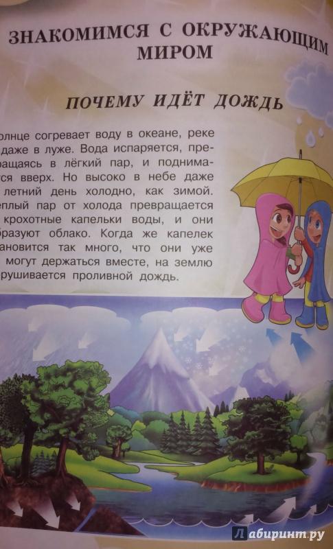 Иллюстрация 1 из 12 для Первая книга мальчика. Большие буквы. Большие картинки - Игорь Александров   Лабиринт - книги. Источник: Natashenka
