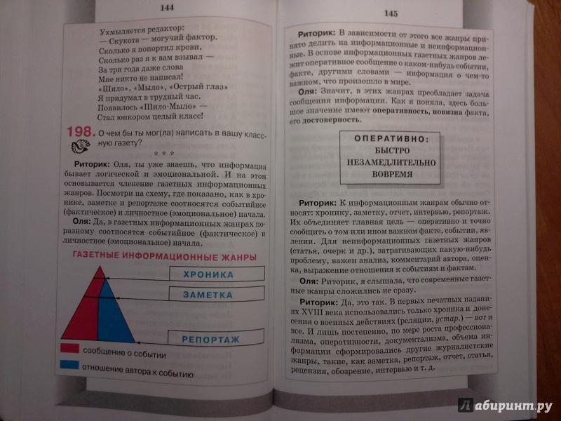 Гдз По Риторика 4 Класс Ладыженская