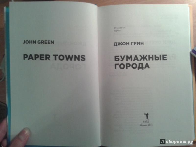 Скачать книгу бумажные города джон грин