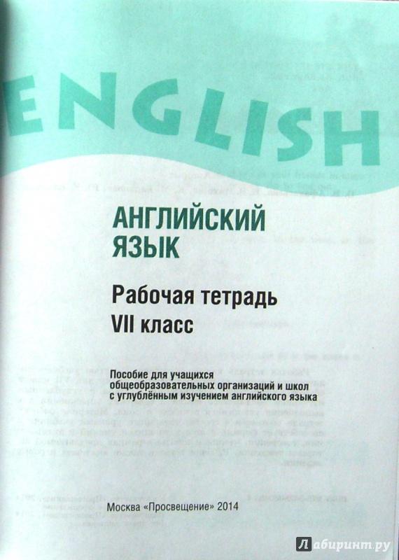 Английский язык конкурс 8 класс