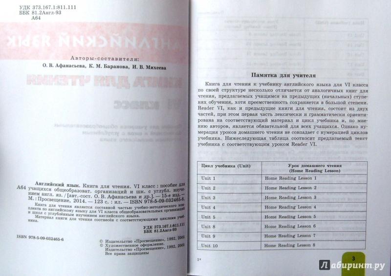 Язык класс афанасьева 8 чтения для английский книга решебник михеева