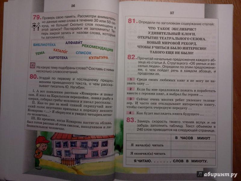 Решебник по детской риторике 4 класс ладыженская