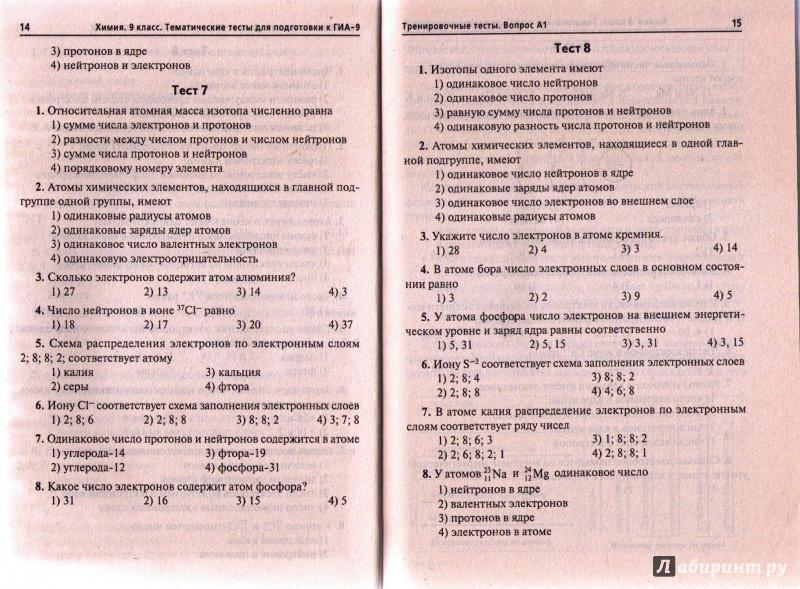 тест по химии 10 класс 5 вопросов домашних