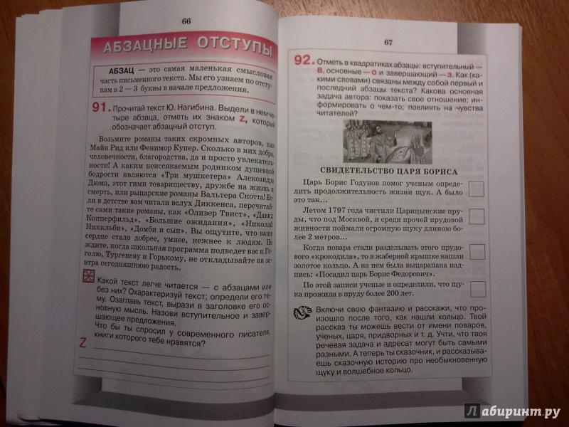 Класс гдз ладыженская риторика 4 по
