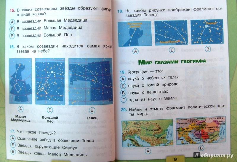 Как сделать по окружающему миру 4 класс 1 часть