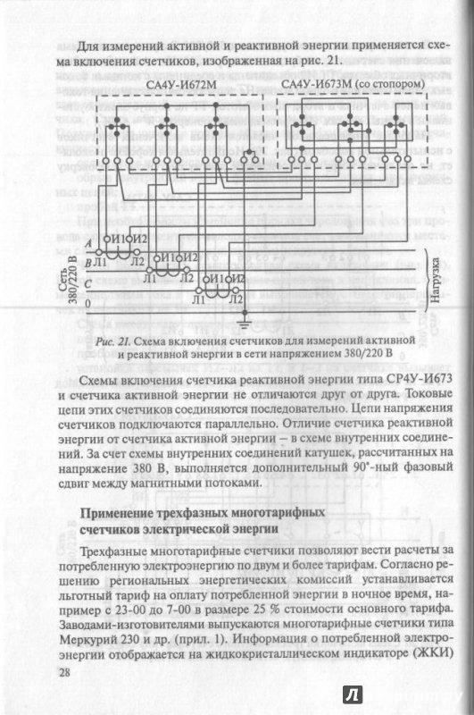 Схемы включения счетчиков
