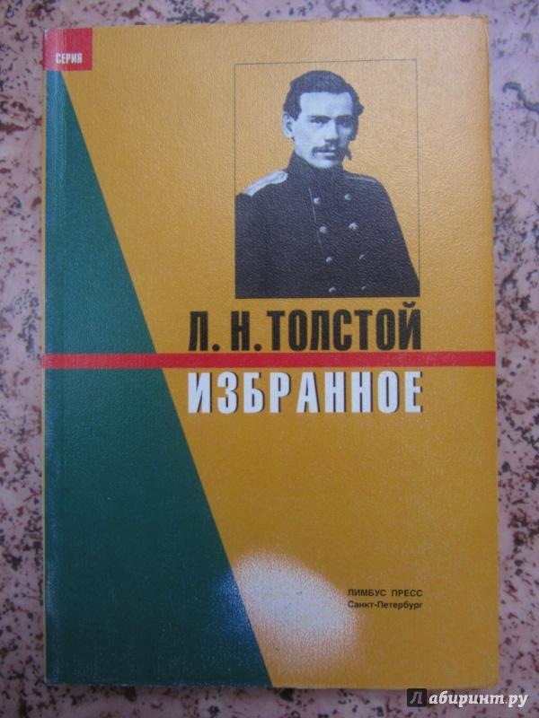 Иллюстрация 1 из 16 для Избранное - Лев Толстой   Лабиринт - книги. Источник: Печатнова  Наталья
