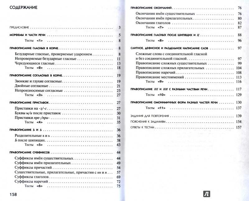 Иллюстрация 1 из 5 для Русский язык. Тренинг по орфографии. Материалы для подготовки к ЕГЭ и вступительным экзаменам в вузы - Бабайцева, Сальникова   Лабиринт - книги. Источник: Валеева Марина