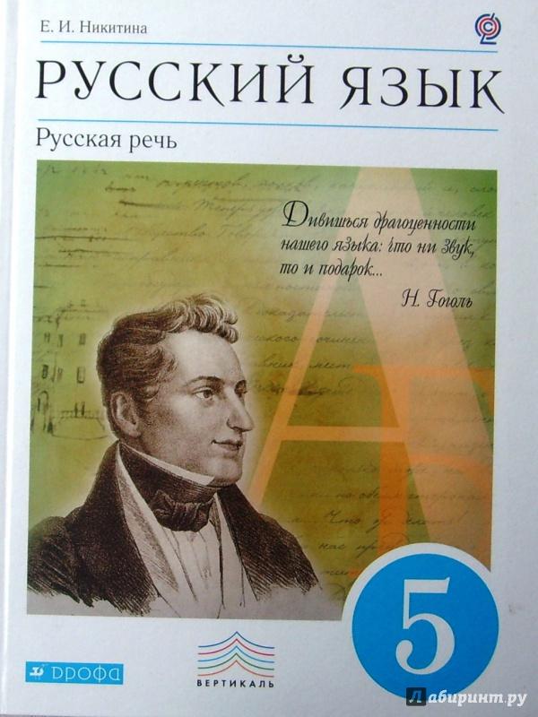 Скачать Решебник Русский Язык Никитина 5 Класс