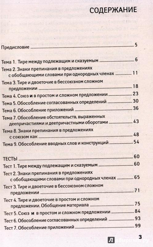 Иллюстрация 1 из 10 для Русский язык. Пунктуация. Тесты для ЕГЭ - Аверьянова, Сидорова | Лабиринт - книги. Источник: Валеева Марина