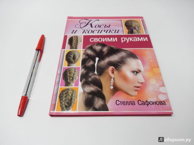 Иллюстрация 2 из 6 для Косы и косички своими руками - Стелла Сафонова Лабиринт - книги. Источник: dbyyb
