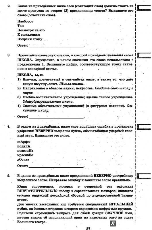 ответы к заданию по русскому языку