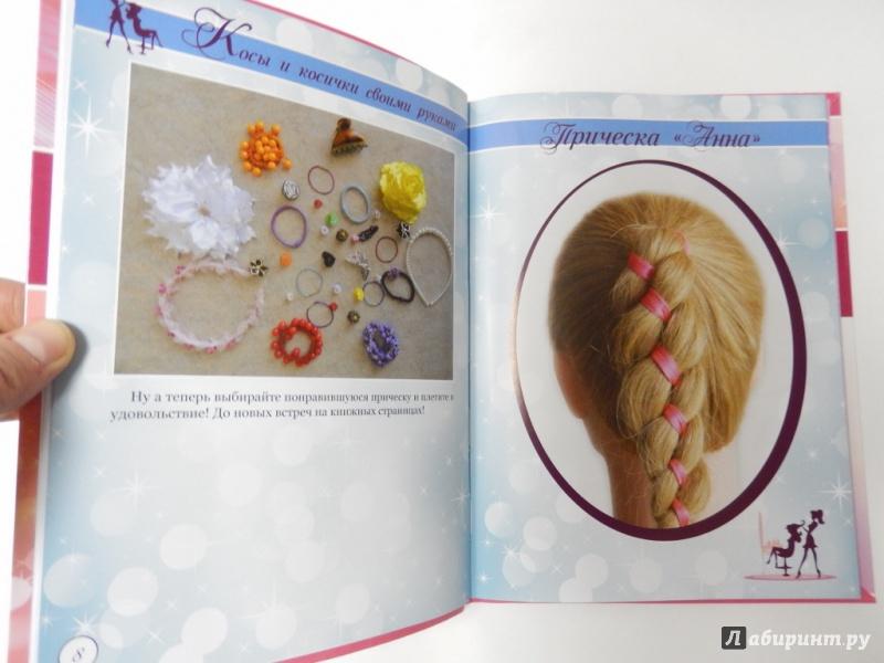 Иллюстрация 3 из 6 для Косы и косички своими руками - Стелла Сафонова Лабиринт - книги. Источник: dbyyb