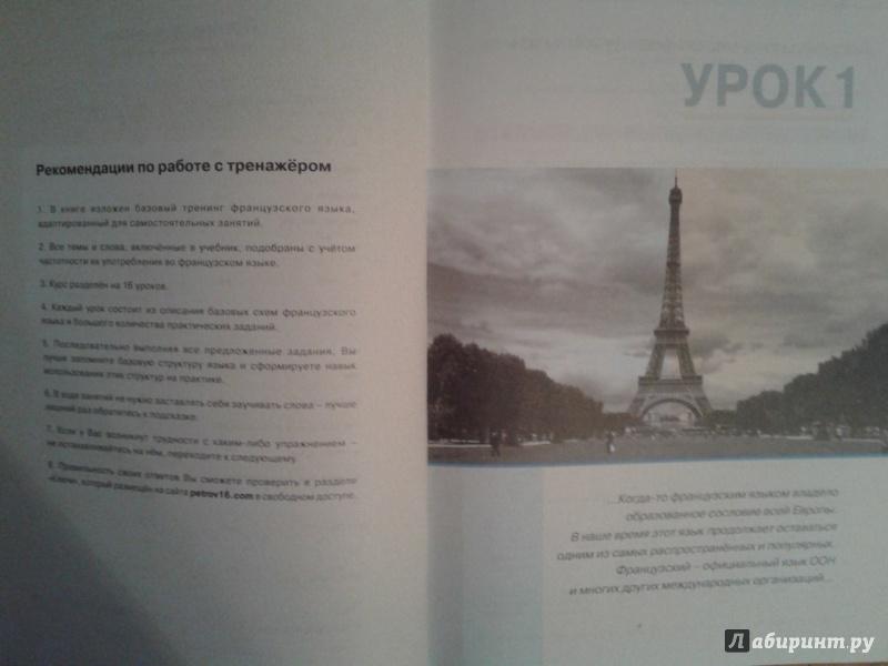 Французский язык базовый тренинг