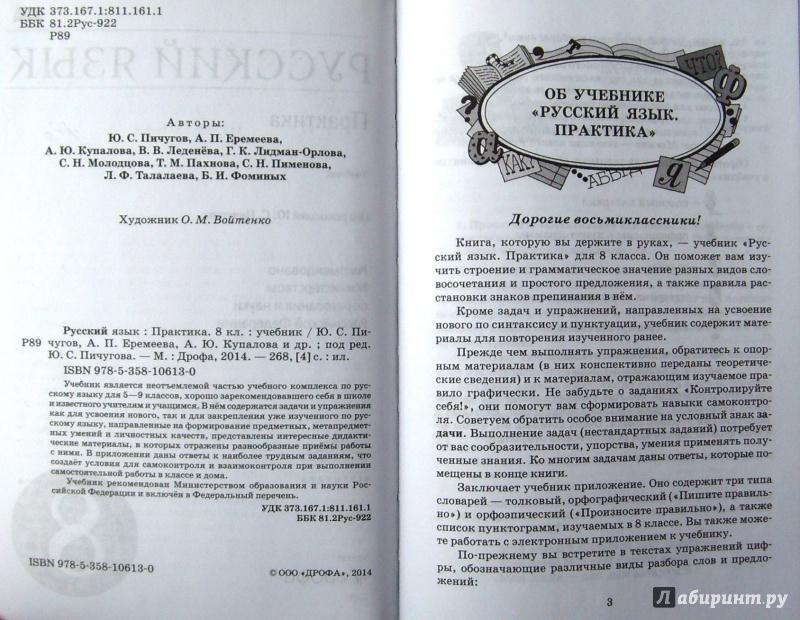Гдз практика русский язык пичугова 8 класс