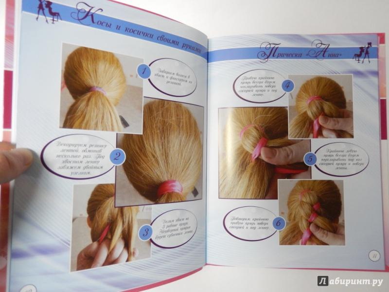 Иллюстрация 4 из 6 для Косы и косички своими руками - Стелла Сафонова Лабиринт - книги. Источник: dbyyb